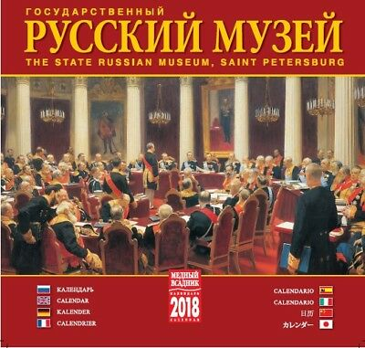Wall calendar 2018: The State Russian Museum in Saint Petersburg, Russia