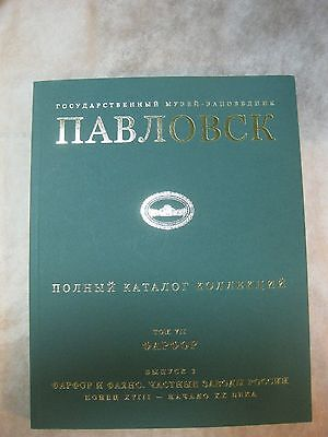 Russian Porcelain Private Plants late XVIIIth-early XXth Pavlovsk Palace Catalog