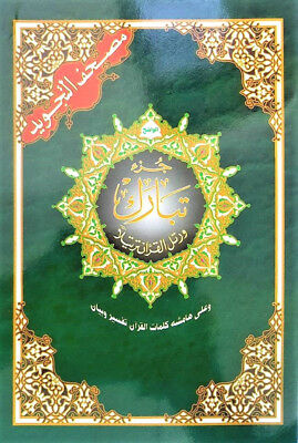 JUZ TABARAK: in Arabic Only with Tajweed Colour Coded Rules (Paperback)
