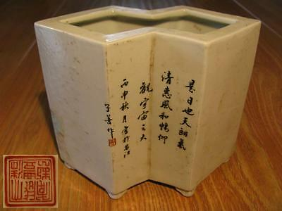 EXCELLENT 17.145cm EARLY CHINESE SCHOLAR HAND PAINTED POETRY BRUSH POT