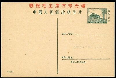China PRC 1962-6 pre-stamped postcard mint not used with red overprint