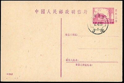 China PRC 1962-1 pre-stamped postcard cancelled
