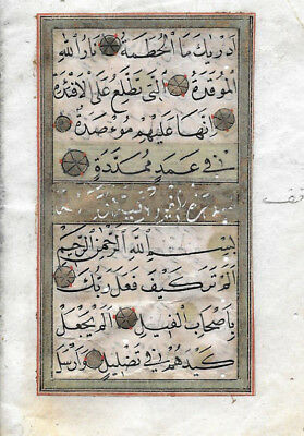 2 Leaves Rare OTTOMAN TURKISH Islamic Manuscript En'am-i Serif Prayerbook