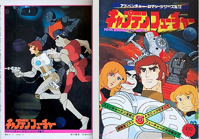 2x Captain Future Capitaine Flam Poster Artbook 1978 Japan, original vintage A3