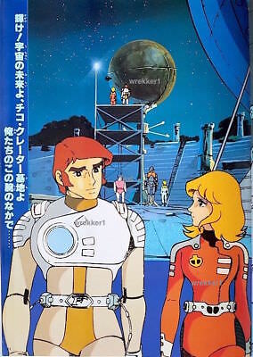Captain Future Flam Poster Artbook 1978 original vintage Japan A3 wie NEU! Bruhn