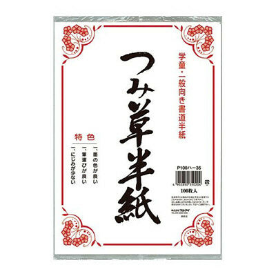 Japanese Chinese Calligraphy Rice Paper 100 Sheets Free Shipping JAPAN HQ NEW