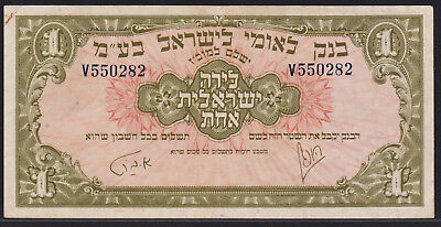 Banknote ISRAEL - 1 Pound ND(1952) - P. 20