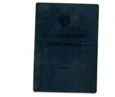 Soviet Russian Document  . Military ID