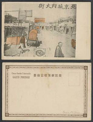 China Old Hand Tinted Postcard Chien Men Gate Street Scene Peking, Russian Stamp