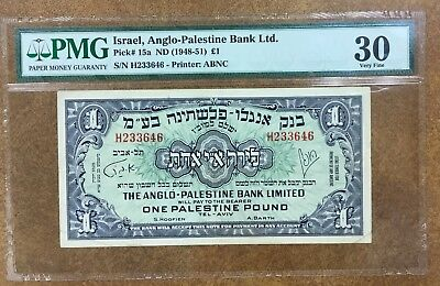 {BJSTAMPS} Israel ANGLO-PALESTINE BANK p-15a 1948 - 51, £1  PMG Graded VF 30