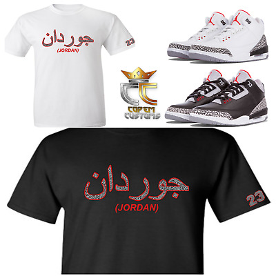 b9295373772 EXCLUSIVE TEE/T SHIRT to match NIKE AIR JORDAN 3 CEMENTS/JTH ANY ELEPHANT
