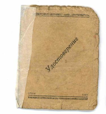 Soviet Russian 2 Document Kadylinsky . Military ID  1944