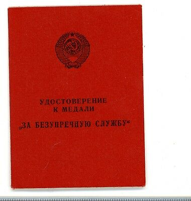 Soviet Russian  KGB Document women Sevidova . Military ID