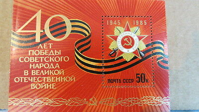 1985 Russian Release Order of the Patriotic War  MNH  Mint condition unused