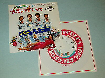 LES CHARLOTS / THE CRAZY BOYS From Hong Kong with Love soundtrack 45 Japan Vogue