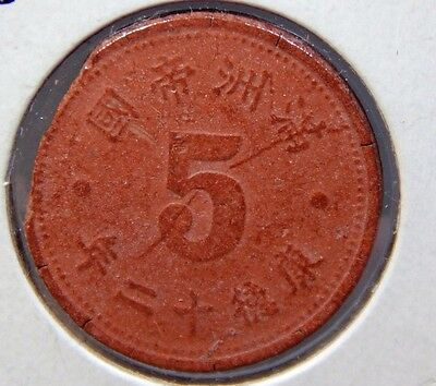 *Scarce* Manchukuo (Japan Puppet State) 5 Fen 1945 Yr 20 (年 二十) Red Fiber Coin!
