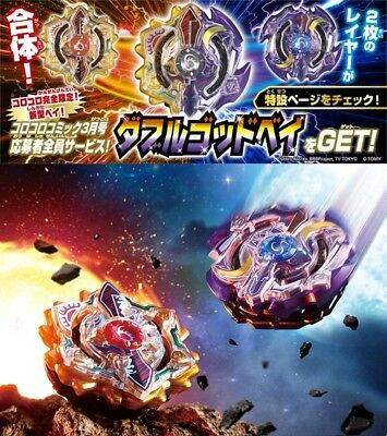 (P) Takara Tomy Beyblade Burst B-00 Corocoro Limited Sun & Moon Double God