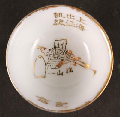 Antique Japanese Military 1931 SHANGHAI INCIDENT ARTILLERY army sake cup