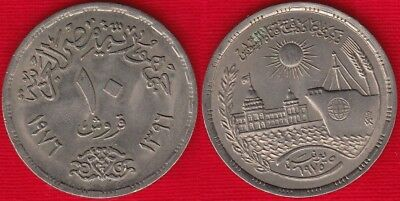 """Egypt 10 piastres 1976 """"Reopening of Suez Canal"""" AU"""