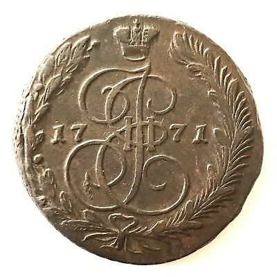 1 Old Russian coin 5 Копеек 1771 ЕМ Catherine II Rare coin
