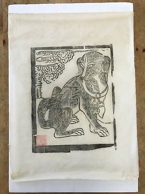 Vintage Korean Wood Block Print  From The Emillle Museum: Dog