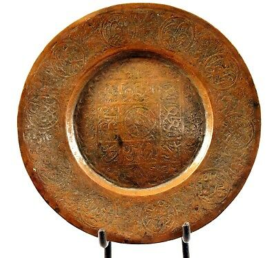 19c Antique Old Rare Islamic Copper Nice Great Patina Calligraphy Plate. G3-34
