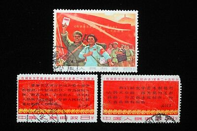 China 1967 W3 stamps Used #320