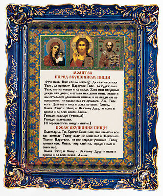 Porcelain gzhel decal Icon with Lord's Prayer in Russian Икона Молитва Отче Наш