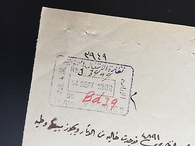 Egypt Service Des Antiquities Signed 1902 Manager