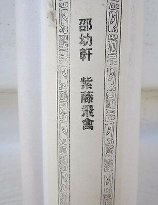"VINTAGE CHINESE PAINTING OF TAIWAN MUSEUM REPRODUCTION: 70""L x 25""W(178 x 66 CM)"