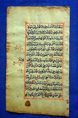 Ancient Arabic Islamic Koran leaf 1600, hand lettered antique scripture koranic