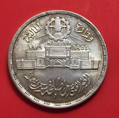 EGYPT -1979 SILVER COIN  ( THE MINT HOUSE ).V.f or better condition.