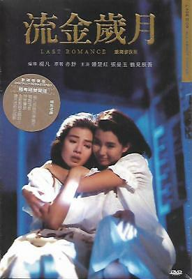 Last Romance DVD Remastered Ed. Yon Fan Cherie Chung Maggie Cheung NEW 2018