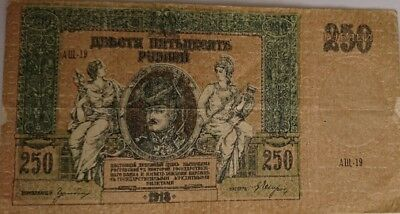 VERY RARE OLD Circa RUSSIAN CIVIL WAR 1918  250 ROUBLES  CIRCULATED BANKNOTE