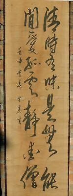 Chinese calligraphy antique scroll scrolls signed red seal seals