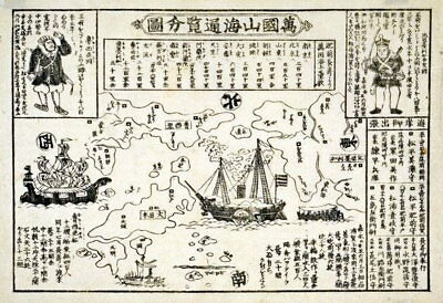 84662 Vintage Old Japanese Map Of The World & Ships Decor WALL PRINT POSTER UK