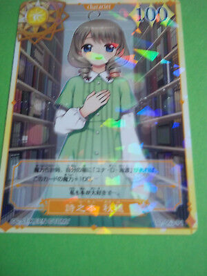 Cardcaptor Sakura Clear Card Trading Card Collection Nr. 01-053-P1