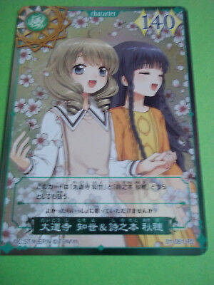 Cardcaptor Sakura Clear Card Trading Card Collection Nr. 01-051-P2