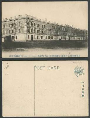 China Old Postcard KT Institute of Technology New S'T Ryojun Port Arthur, Marine