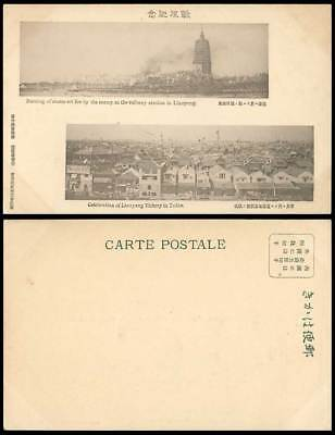 China Old Postcard Pagoda Liaoyang Railway Station on Fire & Victory Celebration