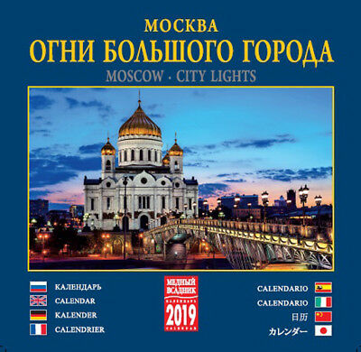 2019 Ominous night sky over Moscow & city lights Russian wall calendar in 8 lang