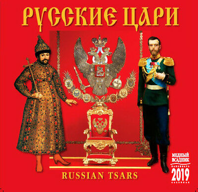 Calendar 2019: from Mikhail to Nicholas II. Who will be the next Russian Tsar?