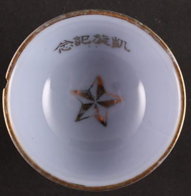 Antique Japanese Military WW2 STAR VICTORY KYONGWON DEFENSE army sake cup