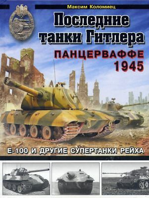 Hitler's last tanks - Panzerwaffe in 1945 - Book in RUSSIAN
