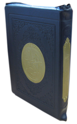 The Holy Quran Arabic Mushaf (Zipped Case) (Large - 25x18cm) (DS12) DSC