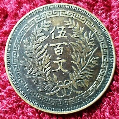 A 500 COSH Bronze Coin of The Republic China In Chinese.D-4cm.Rare to Collecting