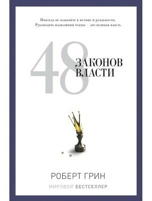 "Роберт Грин  "" 48 ЗАКОНОВ ВЛАСТИ ""  Robert Green 48 laws of power"