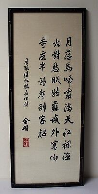 Vintage Chinese Silk Embroidery Panel With Frame