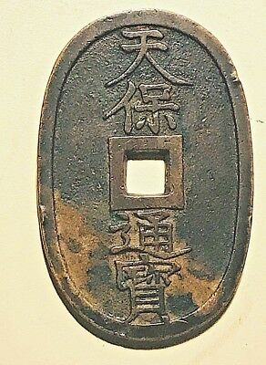 Old Rare Chinese Palace Bronze Commemorative Coin