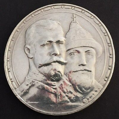 Russia Empire 1 Rouble 1913 300 Years Of Romanov Dynasty